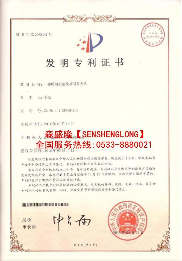 膜阻垢剂SA848【8倍浓缩液】专利技术配方