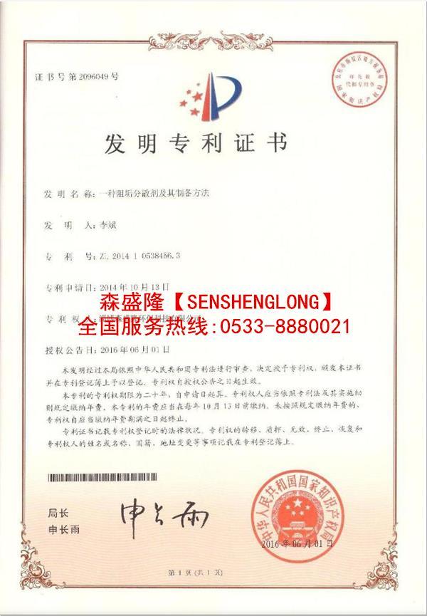锅炉速效除垢剂SZ800【粉剂】专利技术证书